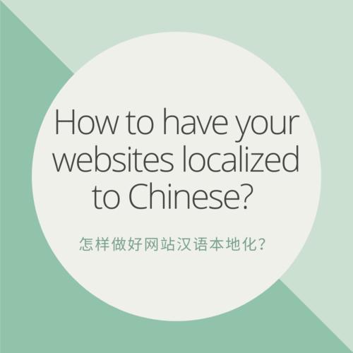 网站汉语本地化500