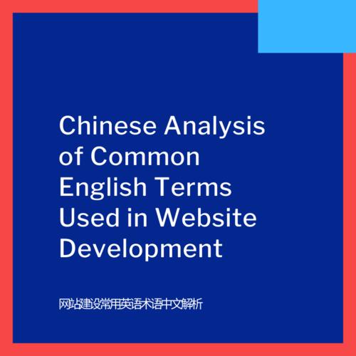 Chinese analysis 500