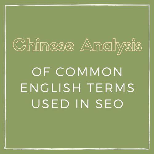 chinese analysis SEO 500